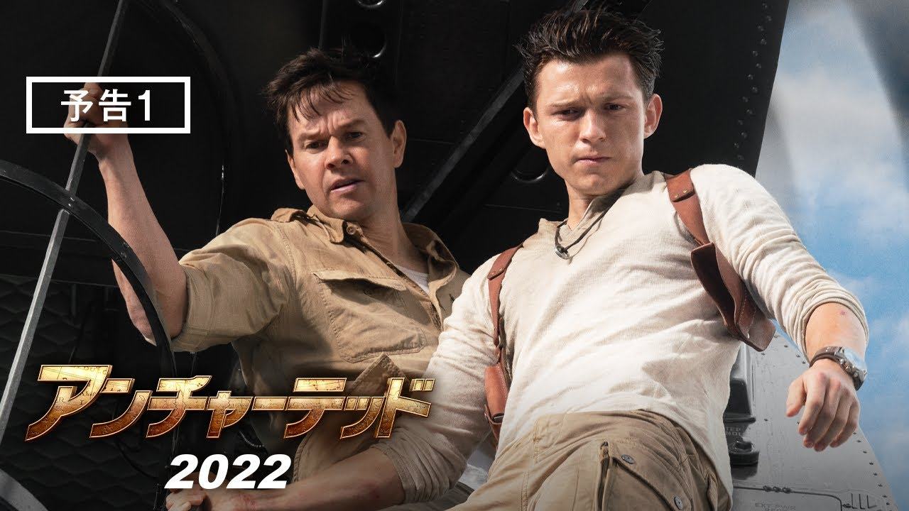 映画『アンチャーテッド』予告1 2022年 全国ロードショー #アンチャーテッド