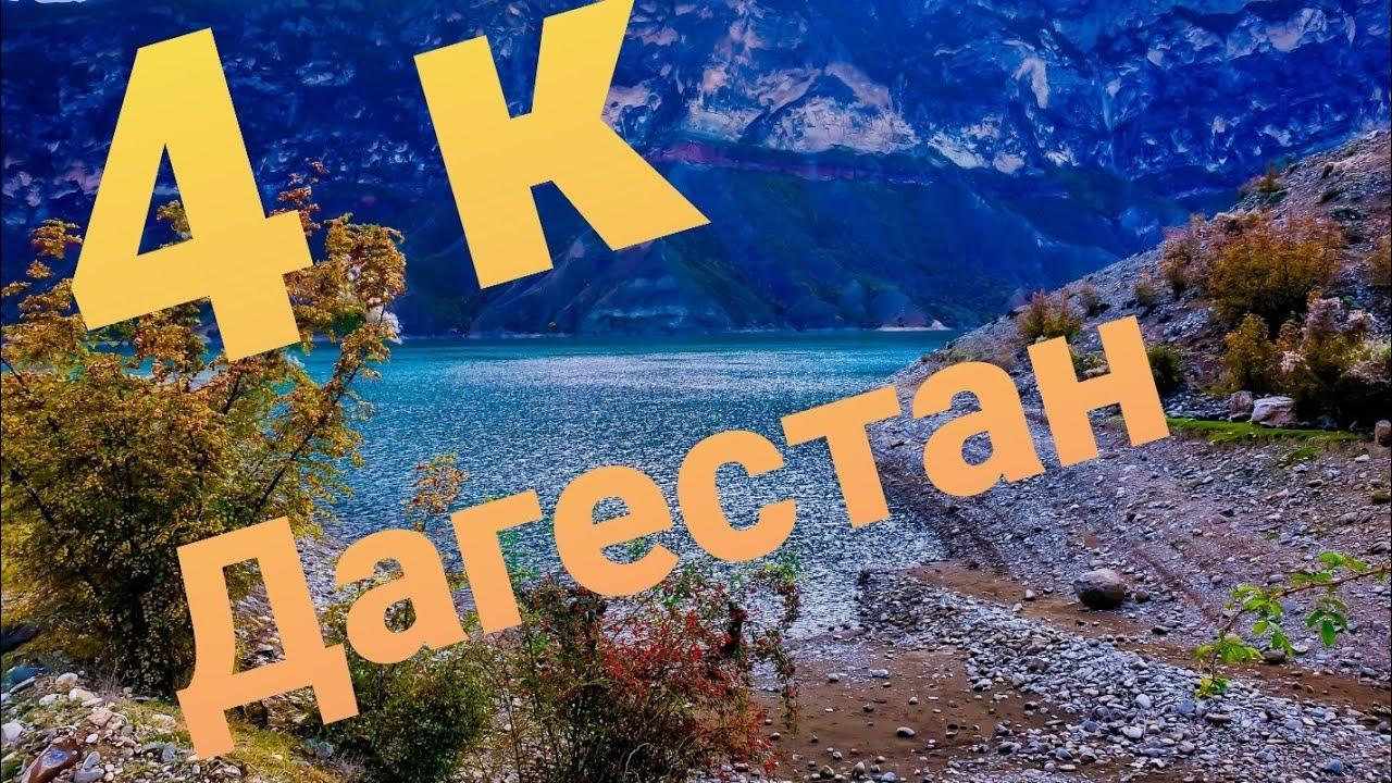 ✅#4К Nature of Dagestan (природа Дагестана), родина Хабиба Нурмагомедова #nature #Dagestan #Бешта
