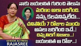 జయలలిత విషయంలో జరిగింది ఇదే! | Old Actress Rajasree Real Facts About Jayalalitha | Telugu World