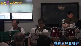 화성효사랑악단=오프닝=염광노인요양원 위문공연