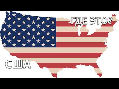 Где находится США? Соединенные Штаты Америки на карте мира
