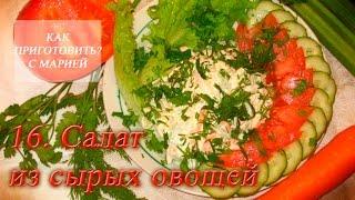 16  салат из сырых овощей