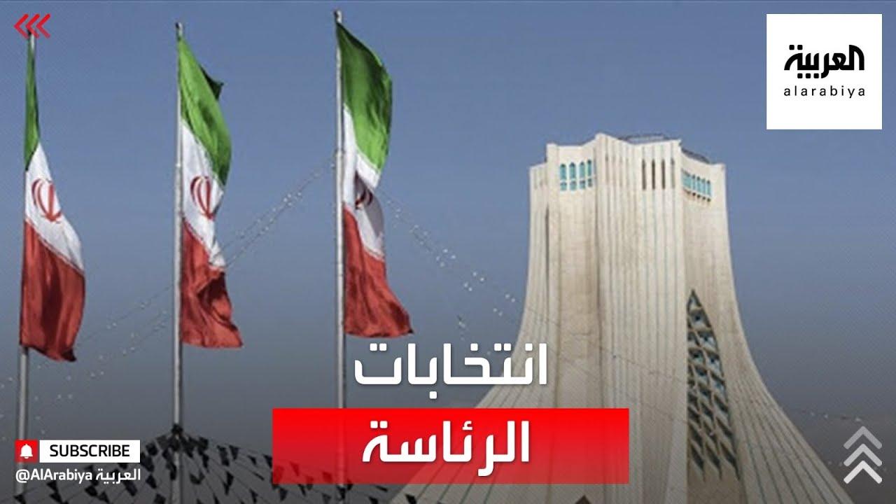 من المرشح لرئاسة إيران الذي يحظى بتأييد خامنئي؟  - نشر قبل 26 دقيقة