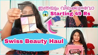 ഇത്രയും വിലക്കുറവിൽ Makeup Products 💞 Swiss Beauty Haul 🌟 Affordable Makeup kit for Beginners