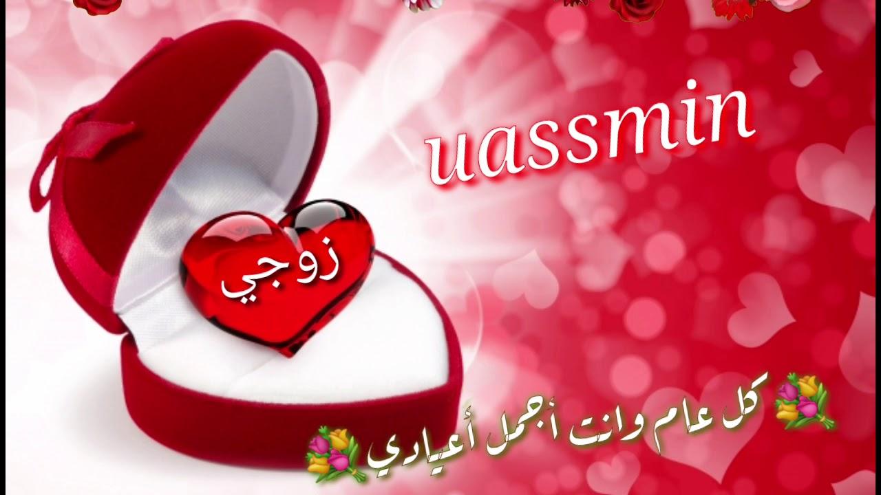 أجمل حالات واتس آب 2019 لزوجي حبيبي وعمري بمناسبة عيد الاضحى