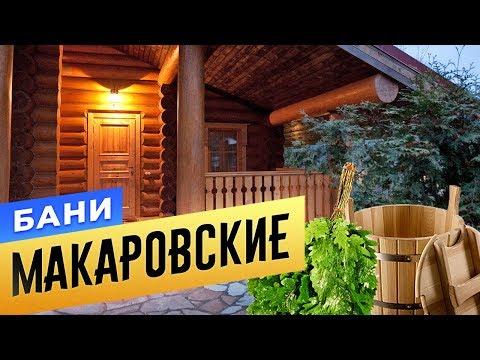 Макаровские бани Спб