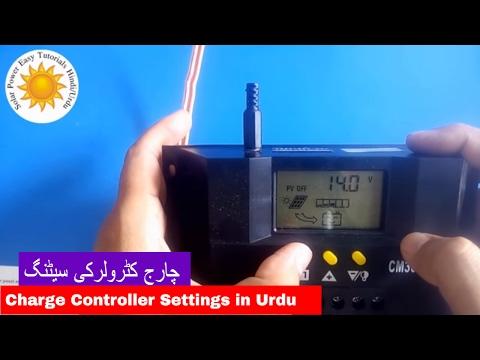 Solar Charge Controller Detail Part 2 (چارج کنٹرولر کی سیٹنگ کرنے کا طریقہ)