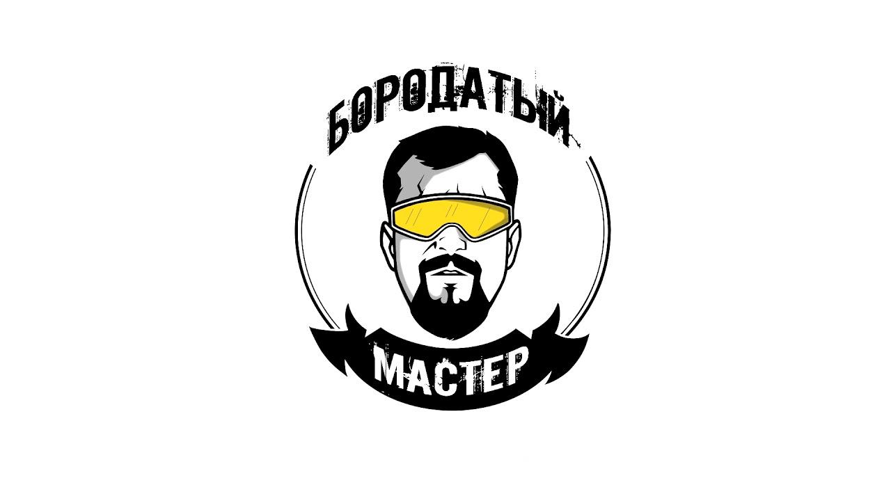 """Трек """"Бородатый Мастер"""""""