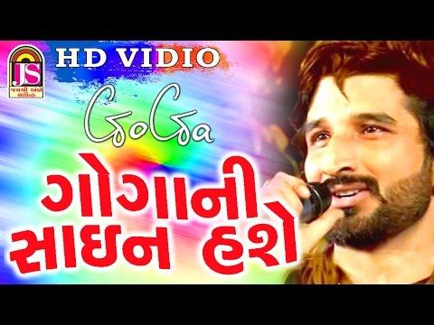 Gogaji ni sign|| Gaman santhal || New popular song || FULL HD VEDIO