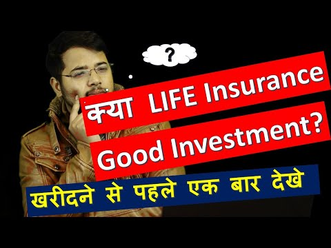 Is Life Insurance Good Investment ? Should You Invest in Life Insurance ?