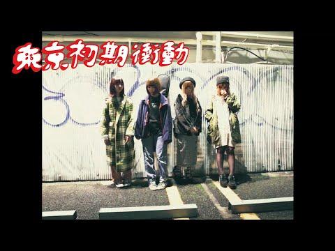 東京初期衝動 - BABY DON'T CRY (MV)