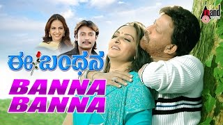 "EE BANDHANA|""BANNA BANNA""| Feat.VISHNUVARDAN,JAYAPRADA|NEW KANNADA| FULL SONG"