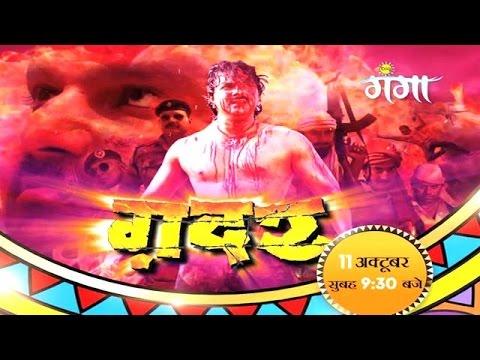 Superhit Movie - Gadar - Pawan Singh - World Premier on Big Ganga - 11 oct 2016 - 9:30 AM