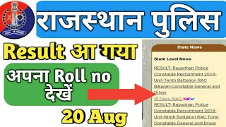 Rajasthan Police Constable Result out, check करें, अपना Roll no check करें, Police jobs 2018 hindi