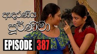 Adaraniya Poornima | Episode 387 17th December 2020 Thumbnail