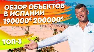Недвижимость в Испании. Топ-3 объекта в Испании от 190- 200 Т. €. Купить квартиру в Испании у моря.