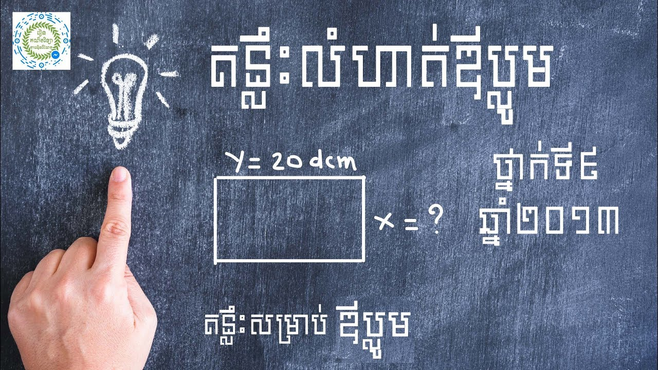 Learn Math Online Grade 9 Deploma ឌីប្លូមទី៩ - YouTube