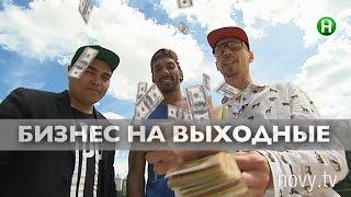 Как заработать 1000 гривен на битой посуде, малой нужде и вате? - Абзац! - 17.06.2016(, 2016-06-17T17:32:24.000Z)