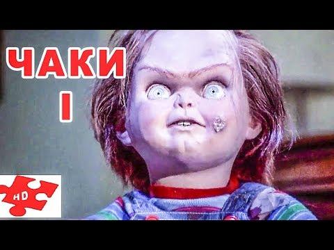 """""""Детские Игры"""" 1988 / Как появился Чаки / трейлер / ужасы"""