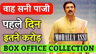 Mohalla Assi 1st Day Box Office Collection || Sunny Deol