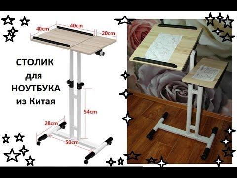Отличный, мобильный столик для ноутбука. Распаковка, сборка, обзор и сравнение.