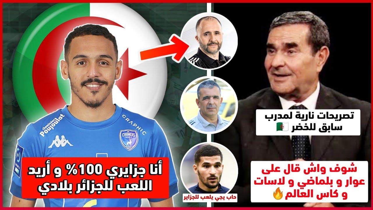 شاهد تصريحات نارية من المدرب السابق للخضر عن بلماضي و عن كاس العالم | لاعب جديد يريد تمثيل الجزائر