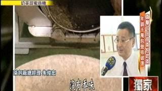 [東森新聞HD]直擊「可回沖」茶包奶茶!   年銷千萬包營收破億