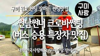 """신차 대형차 중형차 승용차 특장차 썬팅 전문 """"구미 크…"""
