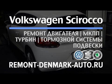 Фольксваген Сирокко капитальный ремонт: Двигателя, Турбин, МКПП, Тормозной системы, Подвески.