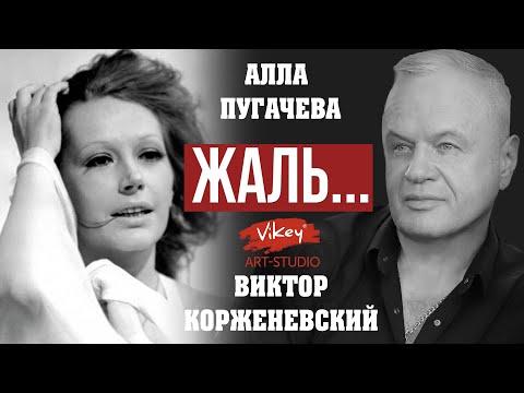 Стихи и песня А. Пугачевой \