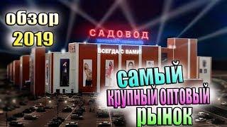 САДОВОД💖ЦЕНЫ ШОК! САМЫЙ КРУПНЫЙ ОПТОВЫЙ РЫНОК В РОССИИ!