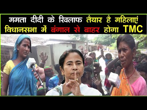 बंगाल की महिलाएं हो गई है तैयार | देखिए कैसे विधानसभा में टीएमसी होगी बाहर |