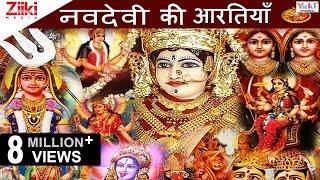 नवदेवी आरती | Nau Devi Aarti | नवदेवियो की आरतियाँ | जय अम्बे गौरी | Jai Ambe Gauri
