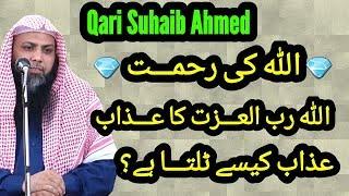 Allah ki rehmat    allah tallah ka azaab kessy tlta hai     qari sohaib ahmed meer muhammadi