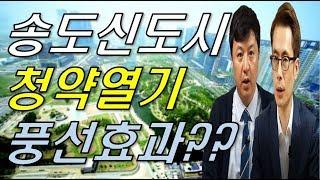 송도신도시 청약열기는 서울의 규제로 인한 풍선효과인가?…