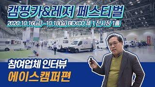 캠핑카&레저 페스티벌-에이스캠퍼 인터뷰