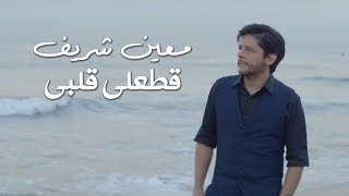 Moeen Shreif - Attaali Albi (Official Music Video) | معين شريف - قطعلي قلبي
