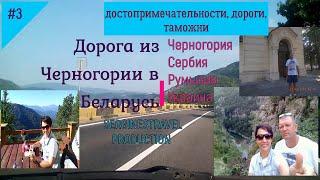 Дорога домой из Черногории в Беларусь. Отзывы о дорогах и достопримечательностях в отпуске.