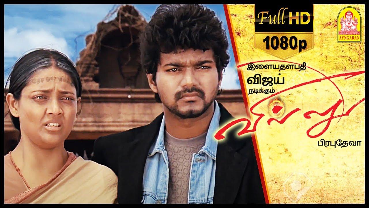 Download Villu Tamil Movie   உங்க அவமானமும் என் சபதமும் முடிய போகுது   Vijay   Nayanthara   Vadivelu