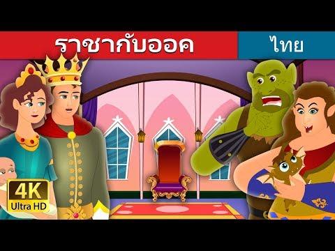 ราชากับออค | The King and the Ogre Story in Thai - วันที่ 16 Oct 2019