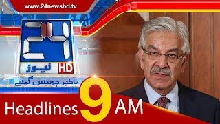 News Headlines | 9:00 AM | 26 December 2017 | 24 News HD