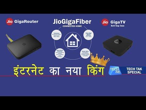Reliance Jio Gigafiber इंटरनेट का नया किंग | Tech Tak