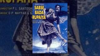 Sabse Bada Rupaiya (1955)