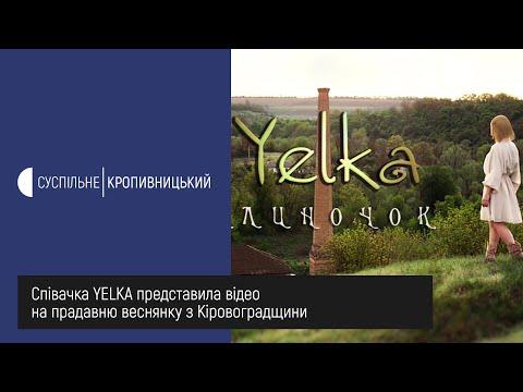 UA: Кропивницький: Співачка YELKA представила відео на прадавню веснянку з Кіровоградщини