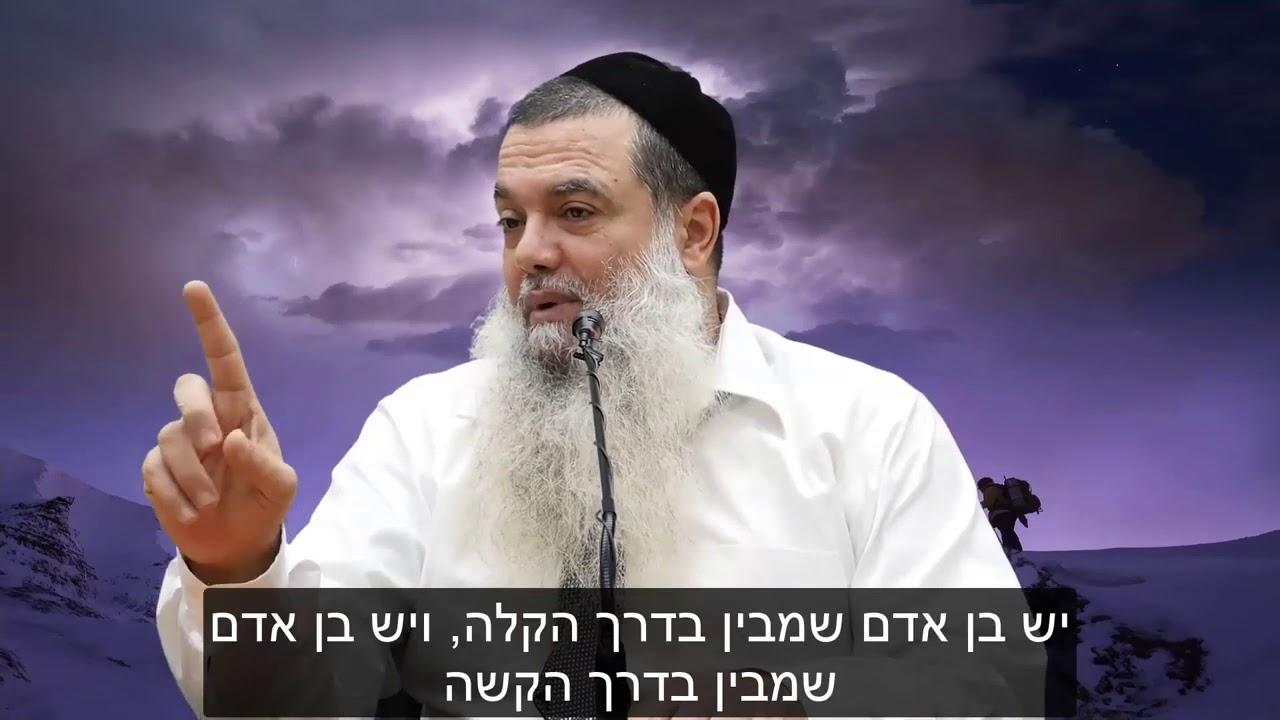 הרב יגאל כהן - גבר מקבל אישה זהב ובוגד בה! מה הוא מצפה כשהוא בעט בטוב שקיבל?