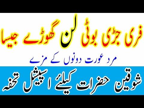 Muft Mein Nafs Ko Mota Karen-Nafs Ko Sakht Karne Ka Azmuda Nuskha by Daily  Health Tips