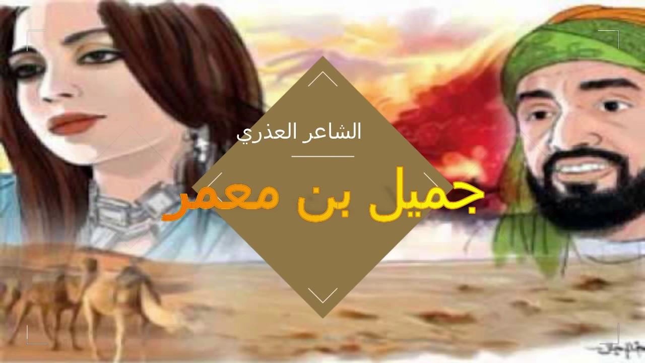 الشاعر العذري جميل بن معمر وقصيدته أبثين - YouTube