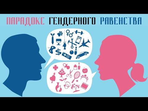 Промывка мозгов: Парадокс гендерного равенства