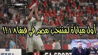 أول مباراة لمنتخب مصر في فيفا ١٨  | #صباحوفيفا