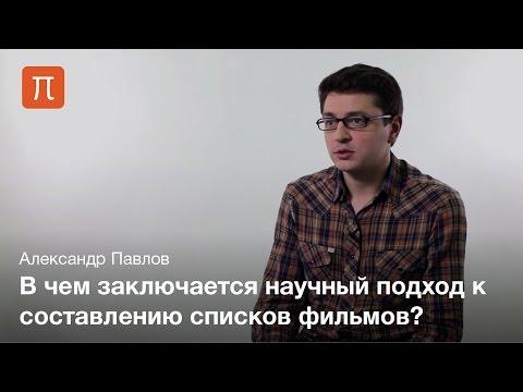 Анализ фильма — Александр Павлов